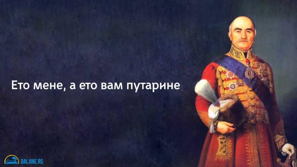 Miloš Veliki putarina