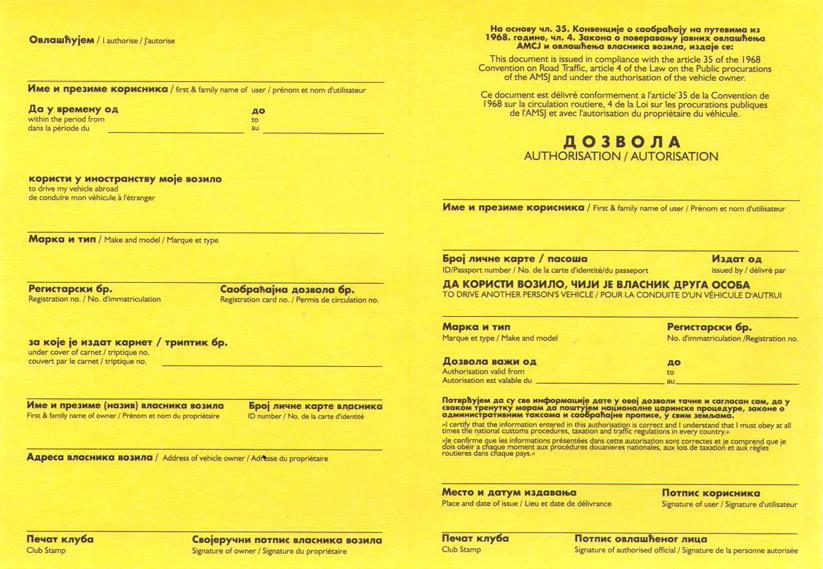 Dozvola za upravljanje tuđim vozilom u inostranstvu