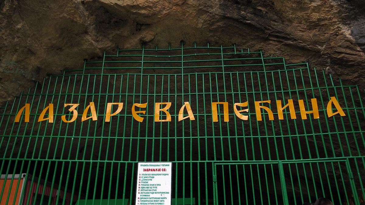 Ulaz u Lazarevu pećinu, foto: Uroš Nedeljković